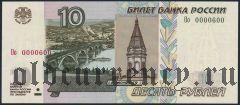 10 рублей 2004 года, Оо 0000600