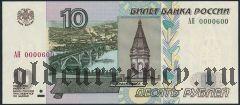 10 рублей 2004 года, АЯ 0000600