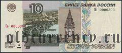 10 рублей 2004 года,  Оо 0000300