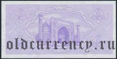 Узбекистан, 5 сум 1992 года