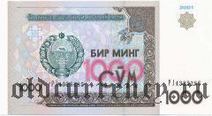 Узбекистан, 100 сум 1992 года