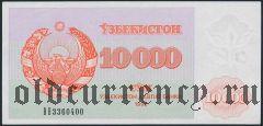 Узбекистан, 10.000 сум 1992 года. В.з. вар. 2
