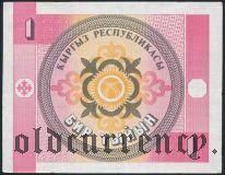 Киргизия, 1 тыйын. 4NR 01000000.