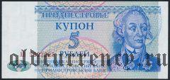 Приднестровье, 5 рублей 1994 года. АВ 2222223.