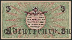 Рига, совет рабочих депутатов, 3 рубля 1919 года