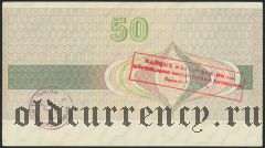 Дорожный чек ГДР с русским текстом, 50 марок, номер черный, Вар. 2