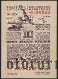15-я лотерея Осоавиахима, 10 рублей, 1941 год