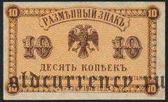 ДВР, правительство Медведева, 10 копеек 1918 года