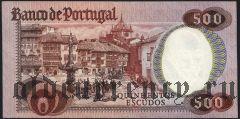 Португалия, 500 эскудо 1979 года