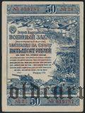 50 рублей 1943 года