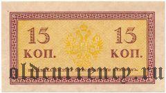 10, 15 и 20 копеек (1915) года