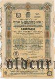 4-й Заем г. Санкт-Петербурга 1901 года, облигация 187 рублей 50 копеек