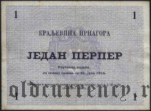 Черногория, 1 перпер 1914 года