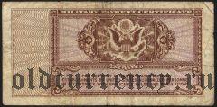 США, 5 центов, Military Payment Certificate, (1948) г., серия 472. VF