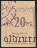 Симферополь, Казино, 20 рублей