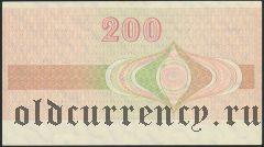 Дорожный чек ГДР с русским текстом, 200 марок, номер черный
