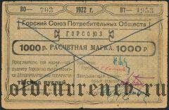 Владикавказ, ''Горсоюз'', 1000 рублей 1922 года