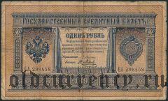1 рубль 1898 года. Плеске/Я.Метц