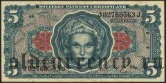 США, 5 долларов, Military Payment Certificate, (1965) г., серия 641