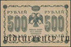 500 рублей 1918 года, кассир: Лошкин