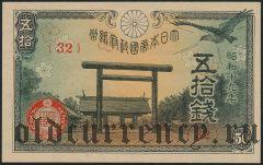 Япония, 50 сен 1944 года