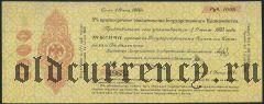 Омск, Колчак, 1000 рублей, июнь 1919 года