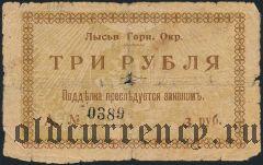 Лысьва, Горный округ, 3 рубля
