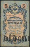 5 рублей 1909 года. Коншин/Бурлаков