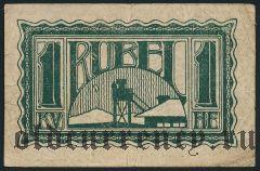 Иркутск, лагерь военнопленных, 1 рубль