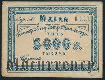 Казань, Кооператив Сотрудников Татсоюза, 1.000.000 рублей