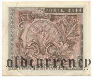 Япония, 1 иена (1945) года