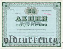 Акция трудового коллектива, 50 рублей 1989 года