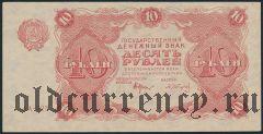 10 рублей 1922 года