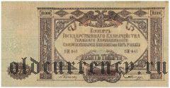 ВСЮР, 10 000 рублей 1919 года