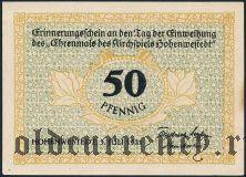 Хоэнвештедт (Hohenwestedt), 50 пфеннингов 1921 года