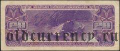 США, 20 долларов, Military Payment Certificate, (1970) г., серия 692