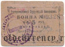 Владивосток, В.Г.У., 3 копейки