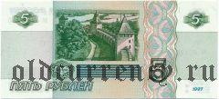Россия, 5 рублей 1997 года. Серия: