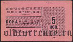 Пятигорск, заводоуправление, 5 копеек