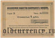 Белорецкий Завод, 1 рубль 1919 года. Бланк
