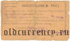 Белорецкий Завод, 3 рубля 1919 года. Бланк