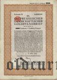 Калининград (Königsberg) Восточная Пруссия, 6% Сельскохозяйственная Ипотека, 200 goldmark 1928