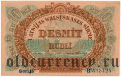 Латвия, 10 рублей 1919 года