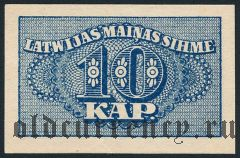 Латвия, 10 копеек (1920) года