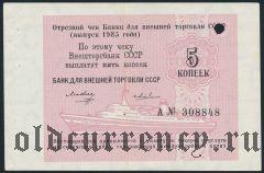 Отрезной чек банка для внешней торговли, 5 копеек 1985 года