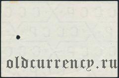 Отрезной чек банка для внешней торговли, 10 копеек 1985 года