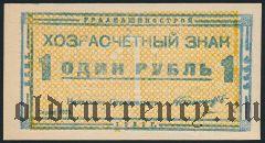 Екатеринбург, Уралмашинострой, 1 рубль 1931 года