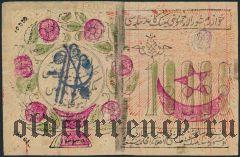 Хива (Хорезм), 10.000 рублей (1921) года. Подписи вар. 1