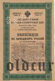 Томск, 50 рублей. Надпечатка на военном займе, перфорация: 88ГБ