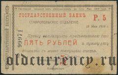 Ставрополь, 5 рублей 1918 года (...действителен до 1-го Мая 1919 года)